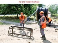 Высоковольтный кабель в Челябинске