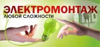качество электромонтажных работ в Челябинске