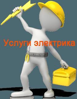Услуги частного электрика Челябинск. Частный электрик